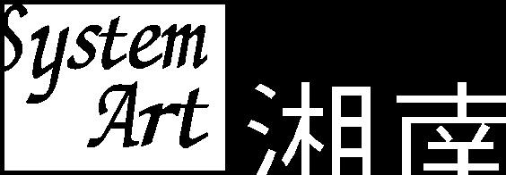 システムアート湘南ロゴ
